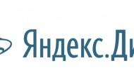 Вход в личный кабинет Яндекс.Диск: пошаговая инструкция, возможности аккаунта