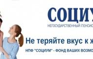 Личный кабинет на официальном сайте НПФ «Социум»: алгоритм авторизации, возможности аккаунта