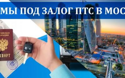 Как оформить займ под ПТС в Москве: требования к автомобилю, список необходимых документов