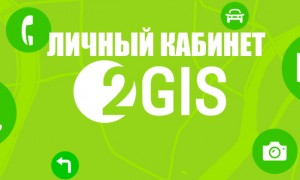 Личный кабинет 2ГИС: функционал аккаунта, правила регистрации