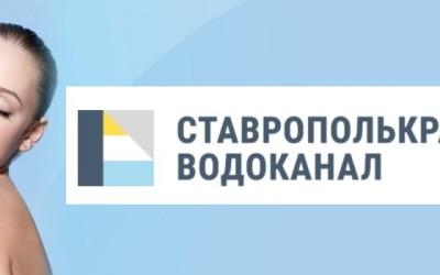 Личный кабинет Ставрополькрайводоканал для физических лиц: инструкция по регистрации, возможности аккаунта
