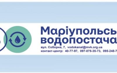 Личный кабинет компании Мариуполь Водоканал: алгоритм регистрации, функции аккаунта