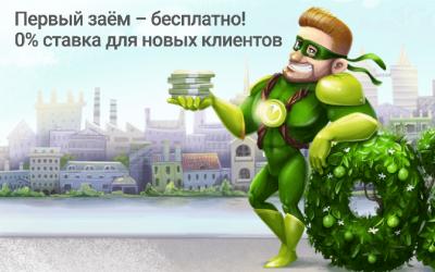 Первый заем в МФО Lime zaim бесплатно