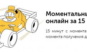 Займ Золотофф – получите от 1000 до 30000 рублей на карту или наличными в день обращения