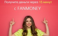 Оформление займа в компании Fanmoney: главные преимущества, требования к клиентам