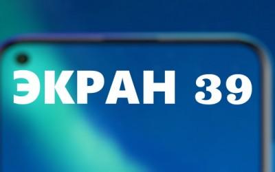 Личный кабинет «Экран 39»: вход в аккаунт, возможности профиля