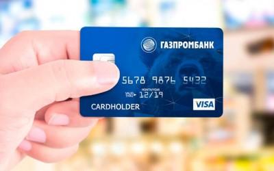 Кредитные карты от Газпромбанка: преимущества, требования к клиентам, процентная ставка