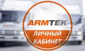 Личный кабинет Армтек: регистрация аккаунта, покупка запчастей онлайн