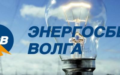 Личный кабинет Энергосбыт Волга: регистрация, авторизация и особенности использования функций