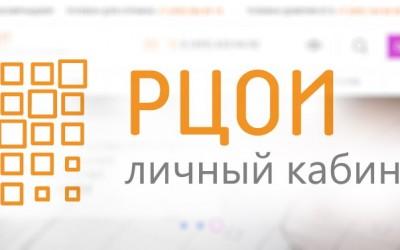 Личный кабинет РЦОИ: функции аккаунта, регистрация на экзамен онлайн