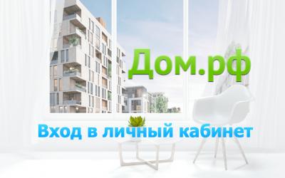 АИЖК ДОМ.рф — личный кабинет заемщика