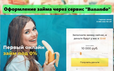 Оформление онлайн-займа через сервис Banando: условия для клиентов, преимущества системы