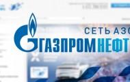Личный кабинет Газпромнефть: регистрация, авторизация и использование персонального раздела