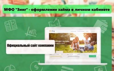 Как оформить займ в личном кабинете МФО Зинг: условия кредитования, преимущества сервиса