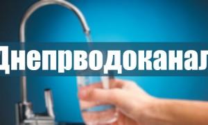 Личный кабинет потребителя на сайте Днепрводоканал: инструкция по регистрации, возможности аккаунта