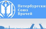 Вход в личный кабинет на сайте Петербургского союза врачей: пошаговый алгоритм, возможности аккаунта