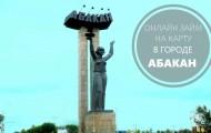 Как получить займ без отказа на карту в Абакане: условия кредитования от МФО, правила заполнения онлайн-анкеты