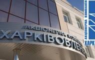 Личный кабинет Харьковоблэнерго: как зарегистрироваться, авторизоваться и пользоваться