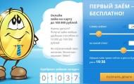 Как оформить займ с помощью сервиса Монеткин: пошаговая инструкция, преимущества для клиентов