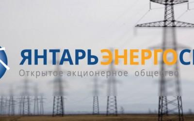 Личный кабинет Янтарьэнергосбыт: регистрация, авторизация и функциональные возможности предприятия