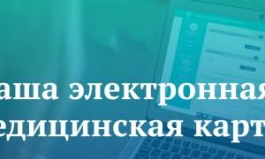 Электронная медицинская карта: регистрация личного кабинета, возможности аккаунта