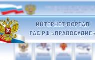 Личный кабинет ГАС правосудие: регистрация аккаунта, возможности системы