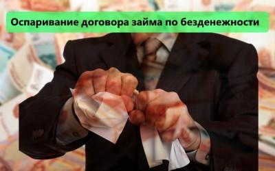 Можно ли оспорить соглашение по займу по безденежности: законодательные нормы, привлечение свидетелей