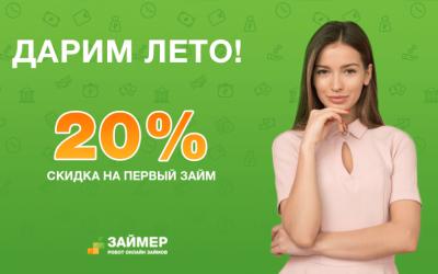 Скидка 20% в Займере на первый займ для новых клиентов