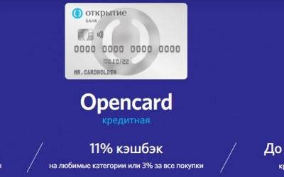 Кредитная карта Opencard: преимущества и недостатки, получение кэшбэка
