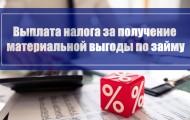Выплата налога за получение материальной выгоды по займу