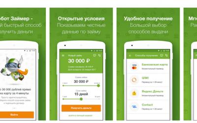 Компания Займер обновила мобильное приложение