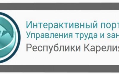 Личный кабинет на сайте Минтруда Карелии: авторизация в аккаунте, функции персонального профиля
