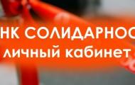 Личный кабинет в банке Солидарность: пошаговый процесс входа, рекомендации по регистрации аккаунта