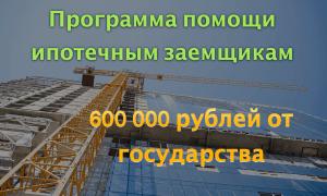 Как снизить долг по ипотеке на 600 тысяч рублей: помощь заемщикам от государства