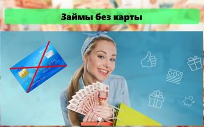 Займы без карты: правила оформления, требования к заемщику