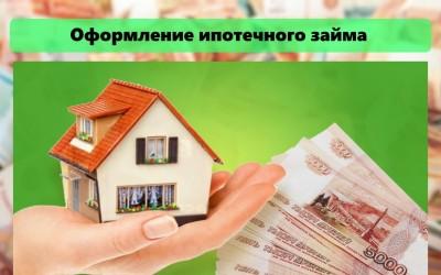 Ипотечный займ: пошаговый процесс оформления, список необходимых документов