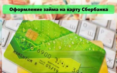 Оформление займа на карту Сбербанка: требования к заемщику, защита от мошенников