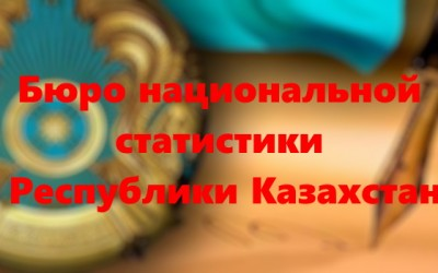 Личный кабинет Стат.гов.кз: вход в аккаунт, возможности профиля