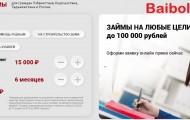 Оформление займа в компании Байбол: преимущества, требования к клиентам