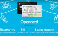 Дебетовая карточка Opencard от банка Открытие: преимущества, пошаговый процесс оформления