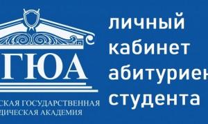 Личный кабинет СГЮА: функционал аккаунта, регистрация на сайте