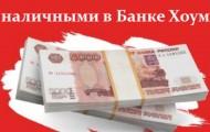 Получение кредита наличными в банке Хоум кредит: необходимые документы, требования и программы