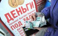 Набиуллина: ЦБ не будет запрещать микрозаймы в России
