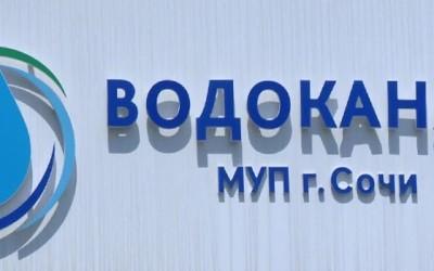 Личный кабинет Сочиводоканал: алгоритм регистрации, передача показаний онлайн