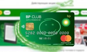 Личный кабинет BP CLUB: как регистрировать карту, авторизовать и пользоваться системой