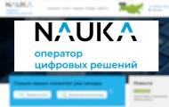 Личный кабинет компании Наука связь: регистрация заявки на подключение услуг, функции сайта провайдера