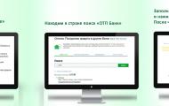 Как оплатить кредит в ОТП банке через личный кабинет Сбербанка