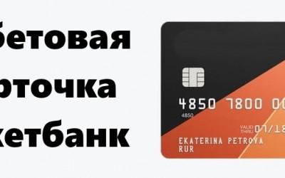 Дебетовая карточка Рокетбанк: преимущества, правила пополнения счета, бонусы для клиентов