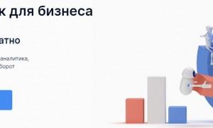 Пошаговый процесс открытия расчетного счета для ИП и ООО в банке Сфера