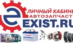 Личный кабинет Exist.ru: правила регистрации, возможности персонального профиля